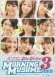 アロハロ!3 モーニング娘。DVD