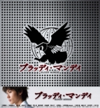 ブラッディ・マンデイ DVD-BOX I (3枚組)