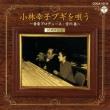 35周年記念 小林幸子ブギを唄う