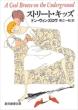 【ヨネダコウ 描き下ろし期間限定カバー】ストリート・キッズ 創元推理文庫