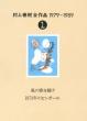 村上春樹全作品 1979〜1989 1