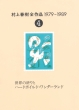 村上春樹全作品 1979〜1989 4