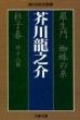 羅生門/蜘蛛の糸/杜子春 文春文庫