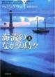 海流のなかの島々 上巻 新潮文庫 改版