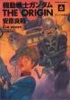 機動戦士ガンダム THE ORIGIN 6 ランバ・ラル編・後 カドカワコミックスAエース