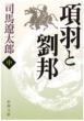 項羽と劉邦 中 新潮文庫