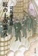 坂の上の雲 8 文春文庫 新装版
