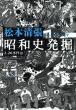 昭和史発掘 7 2.26事件3
