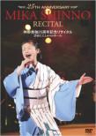 25TH ANNIVERSARY MIKA SHINNO RECITAL 神野美伽25周年記念リサイタル 渋谷C.C.Lemonホール