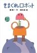 きまぐれロボット 新・名作の愛蔵版