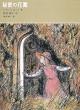 秘密の花園 福音館古典童話シリーズ