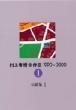 村上春樹全作品1990〜2000 1 短篇集