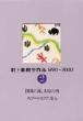 村上春樹全作品1990〜2000 2 国境の南、太陽の西・スプートニクの恋人