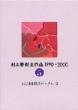 村上春樹全作品1990〜2000 5 ねじまき鳥クロニクル