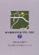村上春樹全作品1990〜2000 7 約束された場所で 村上春樹、河合隼雄に会いにいく