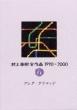 村上春樹全作品1990〜2000 6 アンダーグラウンド