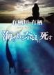 海のある奈良に死す 角川文庫