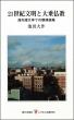 21世紀文明と大乗仏教 海外諸大学での講演選集 レグルス文庫