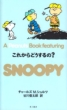 A PEANUTS BOOK FEATURING SNOOPY 20