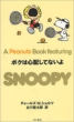 A PEANUTS BOOK FEATURING SNOOPY 21