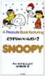 A PEANUTS BOOK FEATURING SNOOPY 23
