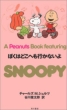 A PEANUTS BOOK FEATURING SNOOPY 26