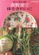 ウー・ウェンの春野菜で体をきれいに 自然の力でデトックス 別冊栄養と料理
