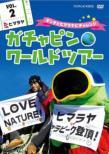 ガチャピン☆ワールドツアー vol.2 ヒマラヤ 〜ダンテとヒマラヤにチャレンジ〜に