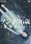 Nonko 36 Sai(Kaji Tetsudai)