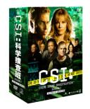 CSI:科学捜査班 シーズン7 コンプリートDVD BOXII