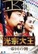 光宗大王-帝国の朝-DVD-BOX1