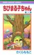 ちびまる子ちゃん 16 りぼんマスコットコミックス