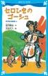 セロひきのゴーシュ 宮沢賢治童話集 4 講談社青い鳥文庫