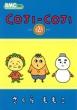 COJI-COJI コジコジ 2 りぼんマスコットコミックス