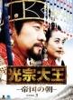 光宗大王-帝国の朝-DVD-BOX3