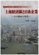 上海経済圏と日系企業 その動向と展望 関西大学経済・政治研究所研究双書