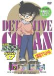名探偵コナン PART 17 Volume7