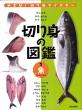 切り身の図鑑 1 魚