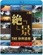 THE世界遺産「絶景」THE世界遺産ディレクターが選ぶ 世界遺産 絶景20選