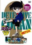 名探偵コナン PART 17 Volume8