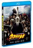20世紀少年: 第2章: 最後の希望 Blu-ray