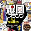 GOLDEN☆BEST / 爆風スランプ ALL SINGLES