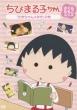 ちびまる子ちゃん さくらももこ脚本集 「たまちゃん大好き」の巻