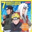 NARUTO RADIO 疾風迅雷 7