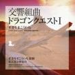 交響組曲「ドラゴンクエストI」+「ME」集
