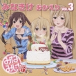 みなみけおかえり DJCD 「みなきけ おかえり」 Vol.3