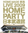 LIVE 2009 〜HOME PARTY in 日本武道館〜