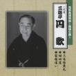 花形落語特撰〜落語の蔵〜三味線栗毛/紺田屋/電報違い