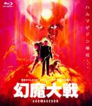 幻魔大戦 Blu-ray