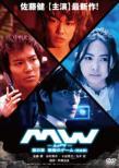 MW -ムウ-第0章 〜悪魔のゲーム〜